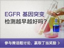 EGFR 基因突变检测越早越好吗